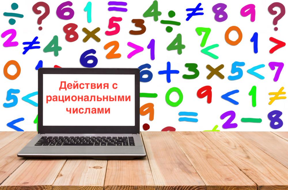 рациональные числа можно сравнивать, складывать, вычитать, умножать и делить