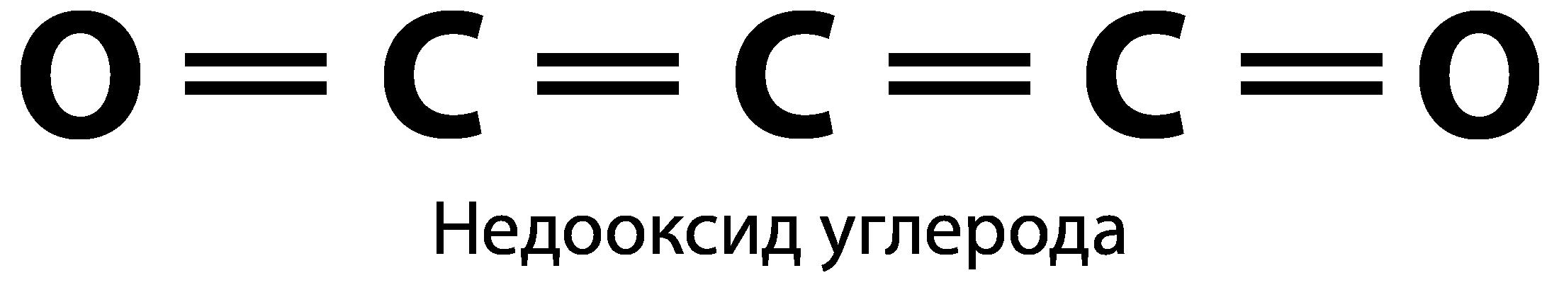 недооксид углерода С3O2– ядовитый газ с удушливым запахом